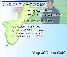 Guam Golf Courses Map�F�O�A���̃S���t��}�b�v